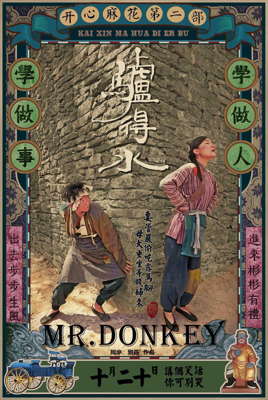 Mr Donkey Movie Poster.jpg