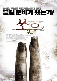 saw-ii-japan-2005-950-x-1361