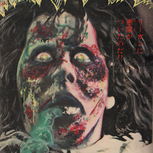 "Japanese ""The Exorcist"" Comic Book (1974) by Kazuo Umezu"
