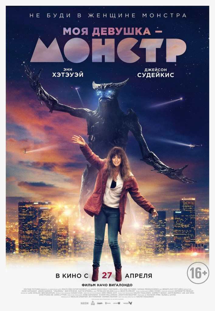 Colossal (2017) [707 x 1024] Russian.jpg