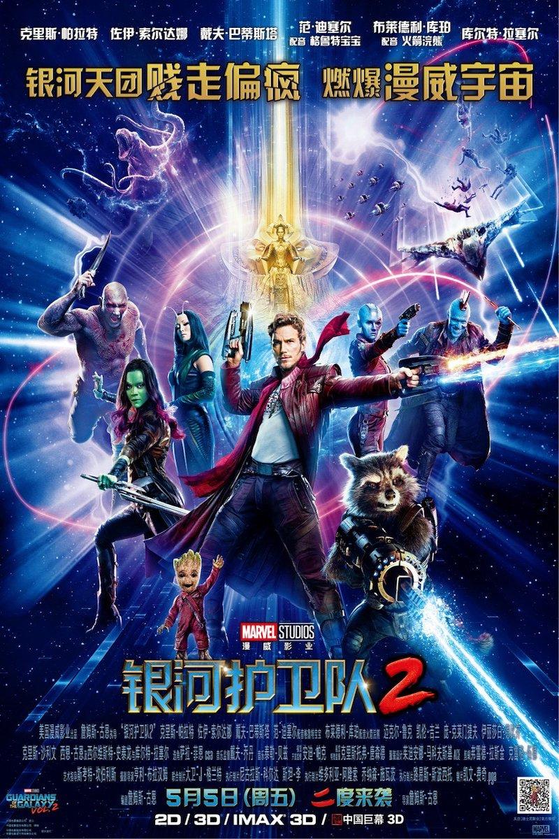 Guardians of the Galaxy Vol. 2 (2017) [800 x 1200].jpg