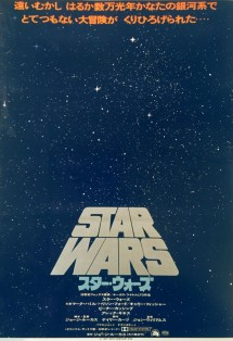 Star Wars Posters 20